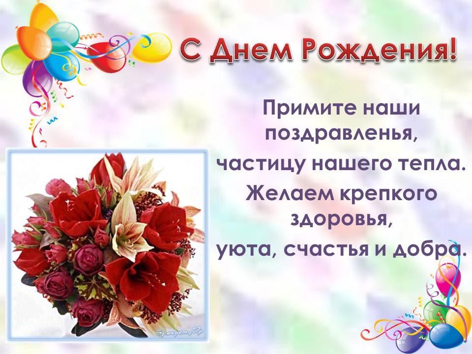 Поздравления с днем рождения учителю начальных классов от ученика
